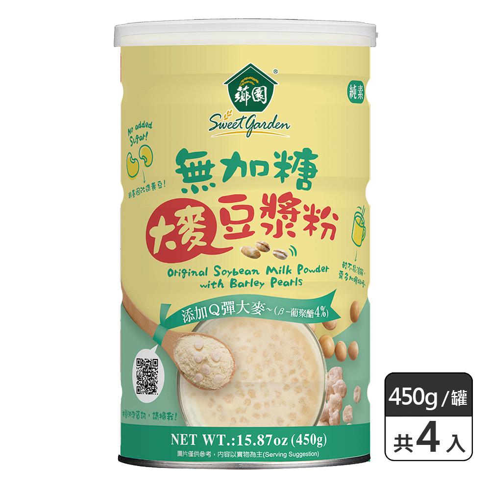 《薌園》無加糖大麥豆漿粉 (450g/罐,共4入)