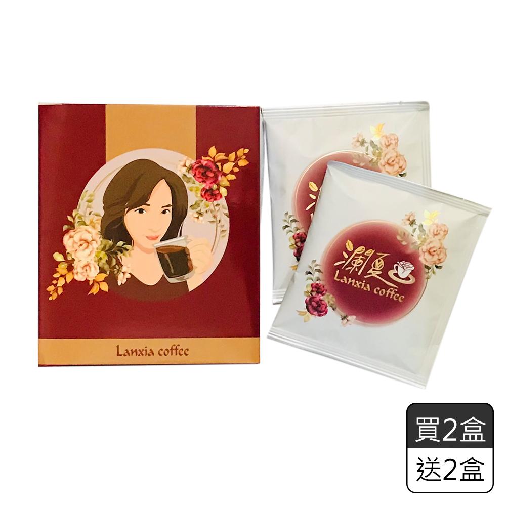 《瀾夏》精選耳掛式咖啡 (買2盒,送2盒) 中元特價