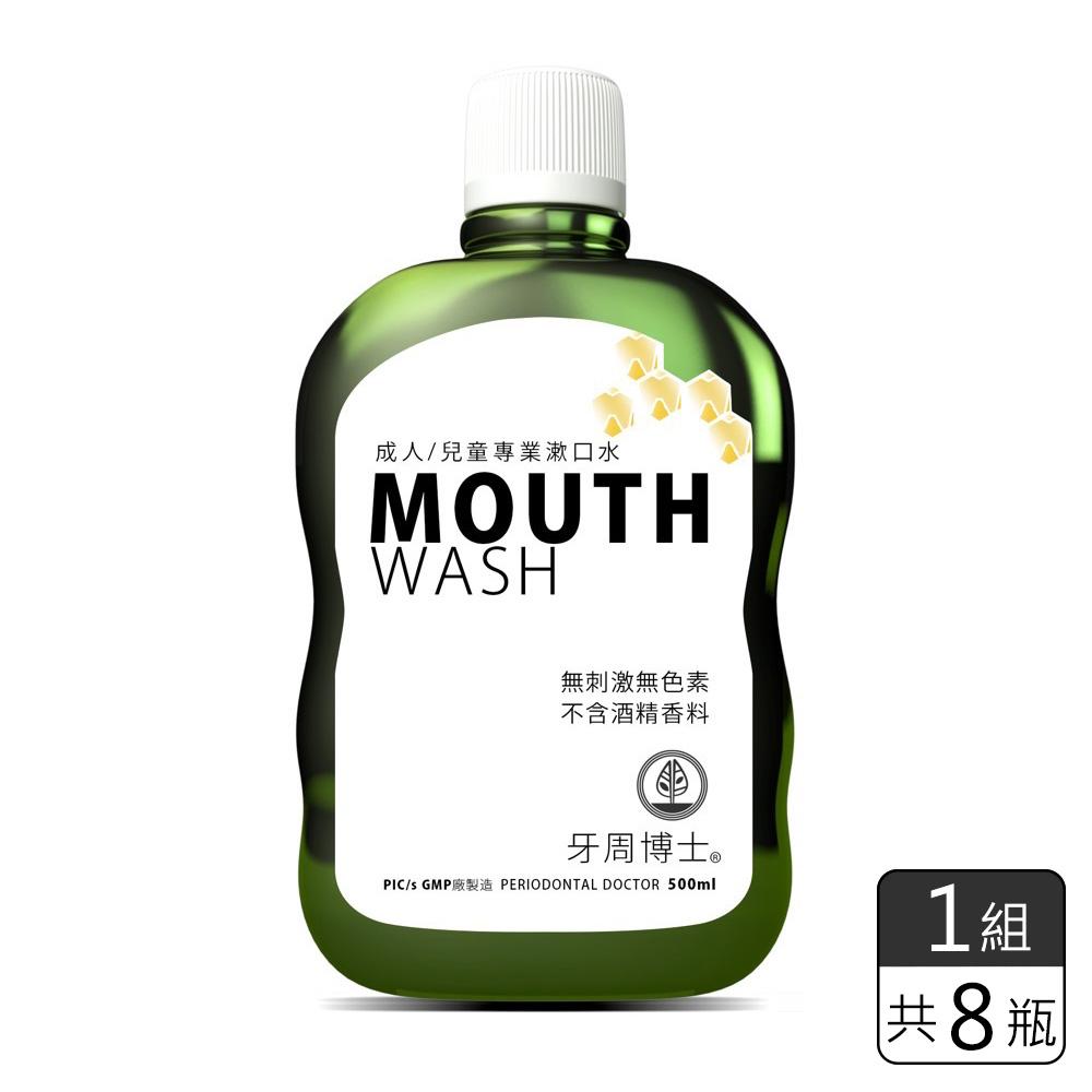 《光森生醫》牙周博士成人/兒童漱口水500ml(8瓶)