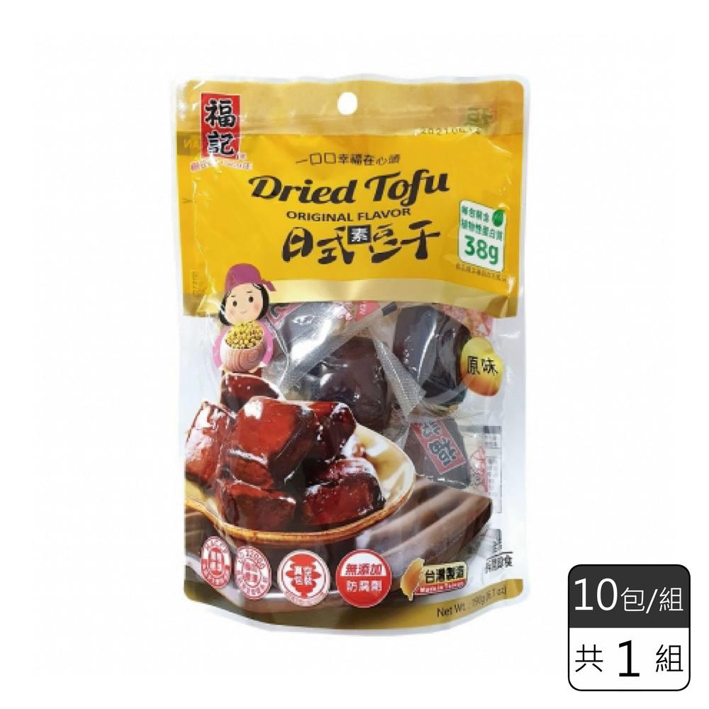 《福記》原味日式素豆干 (10包/組,共1組)