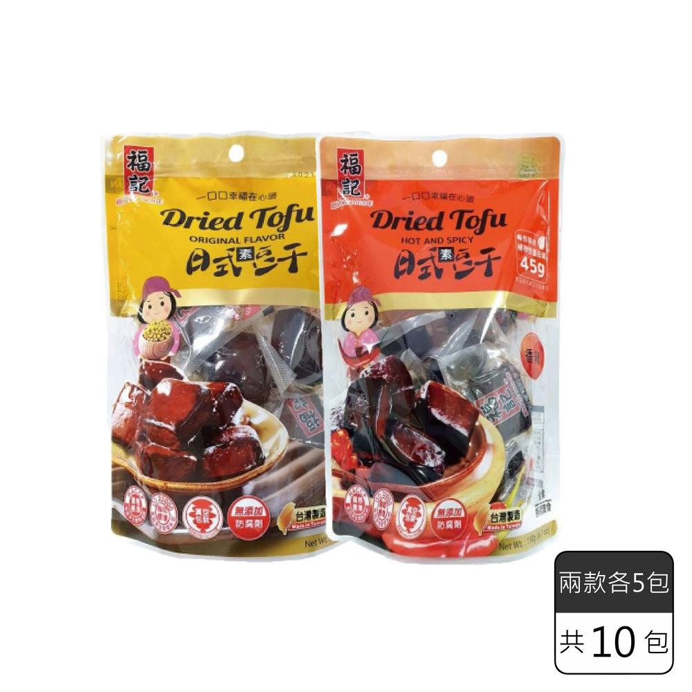 《福記》辣味日式素豆干+原味日式素豆干(各5包,共10包) 限時優惠