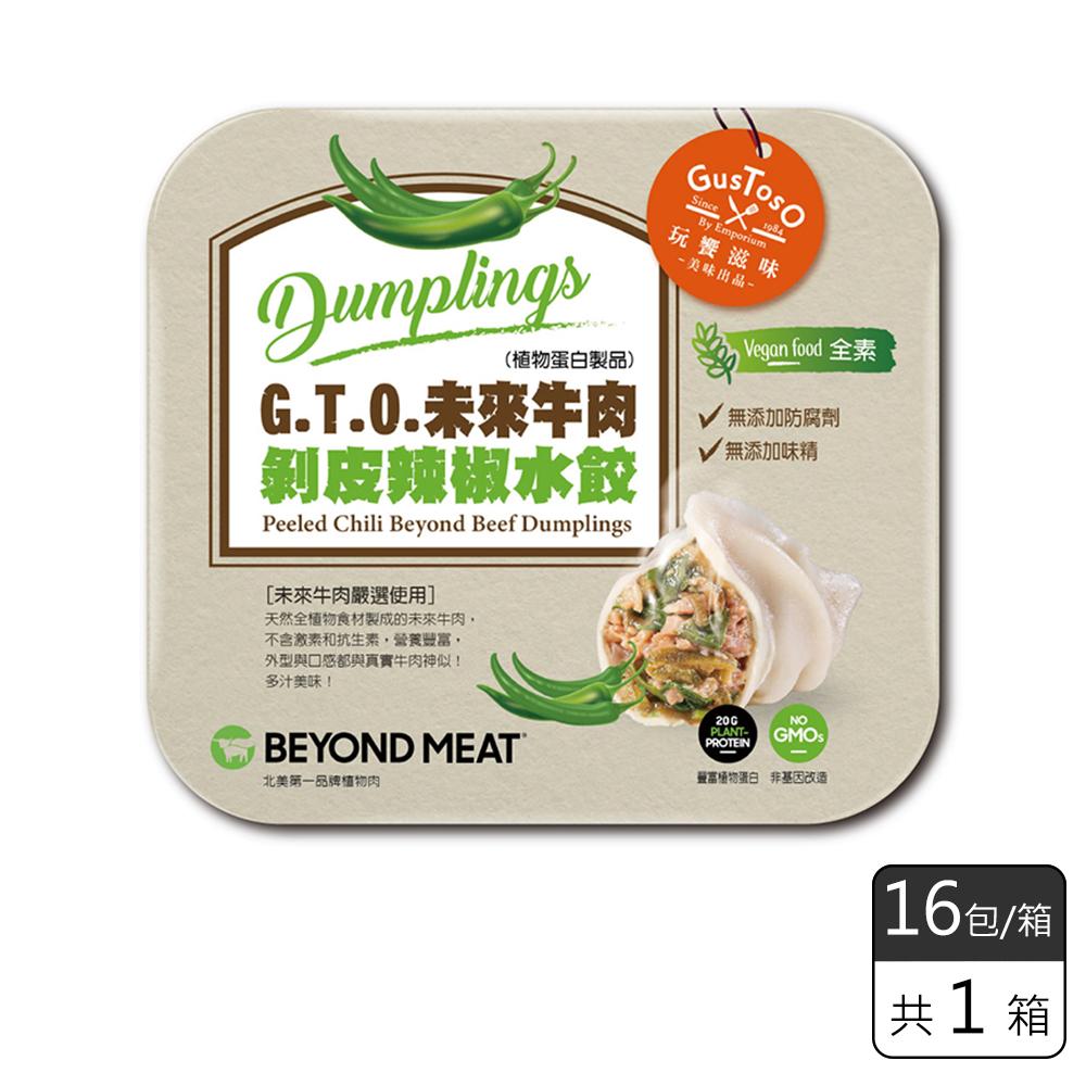 《G.T.O.玩饗滋味》未來牛剝皮辣椒水餃200gx16包/箱 中秋特價