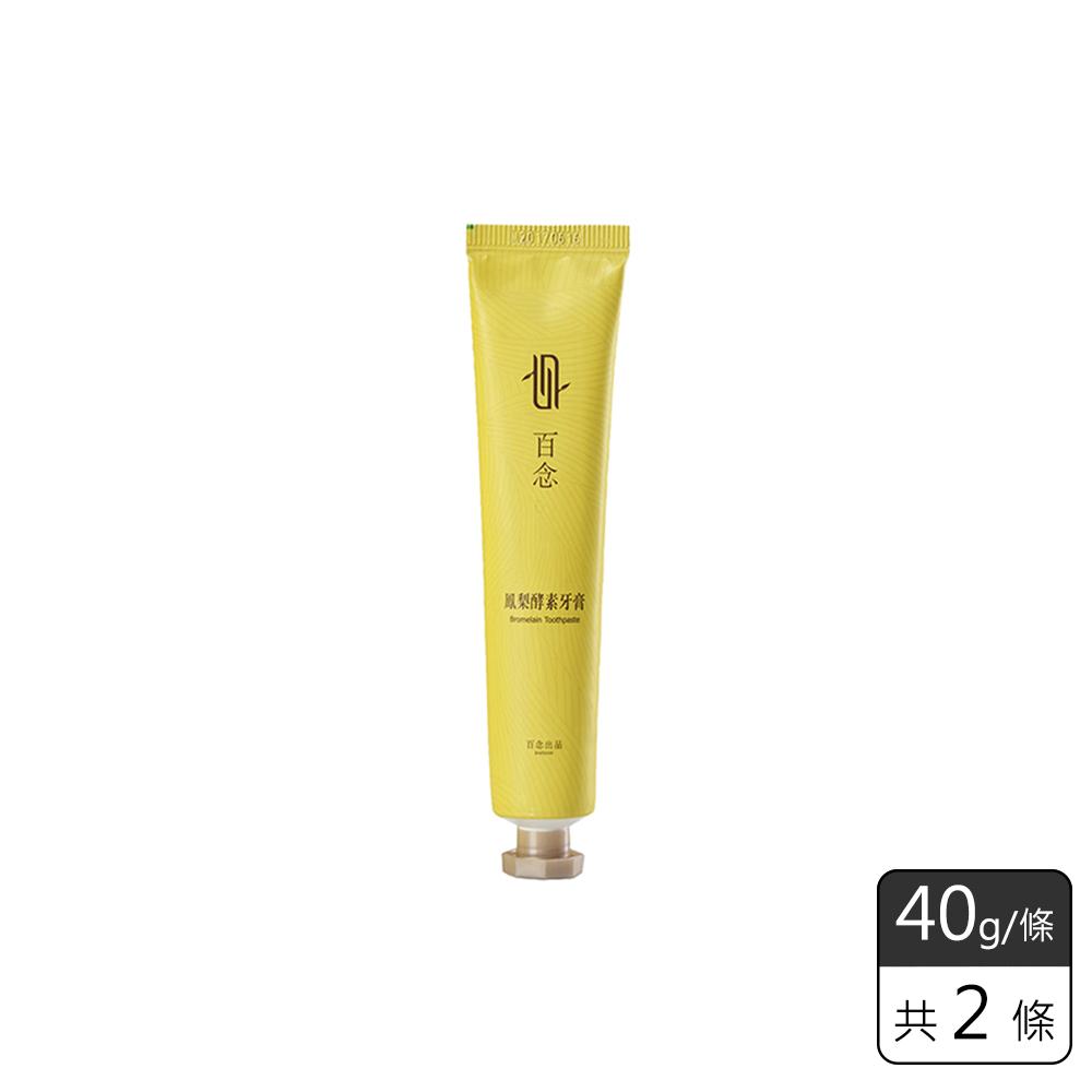 《左手香爺爺》鳳梨酵素牙膏 40g / 2入