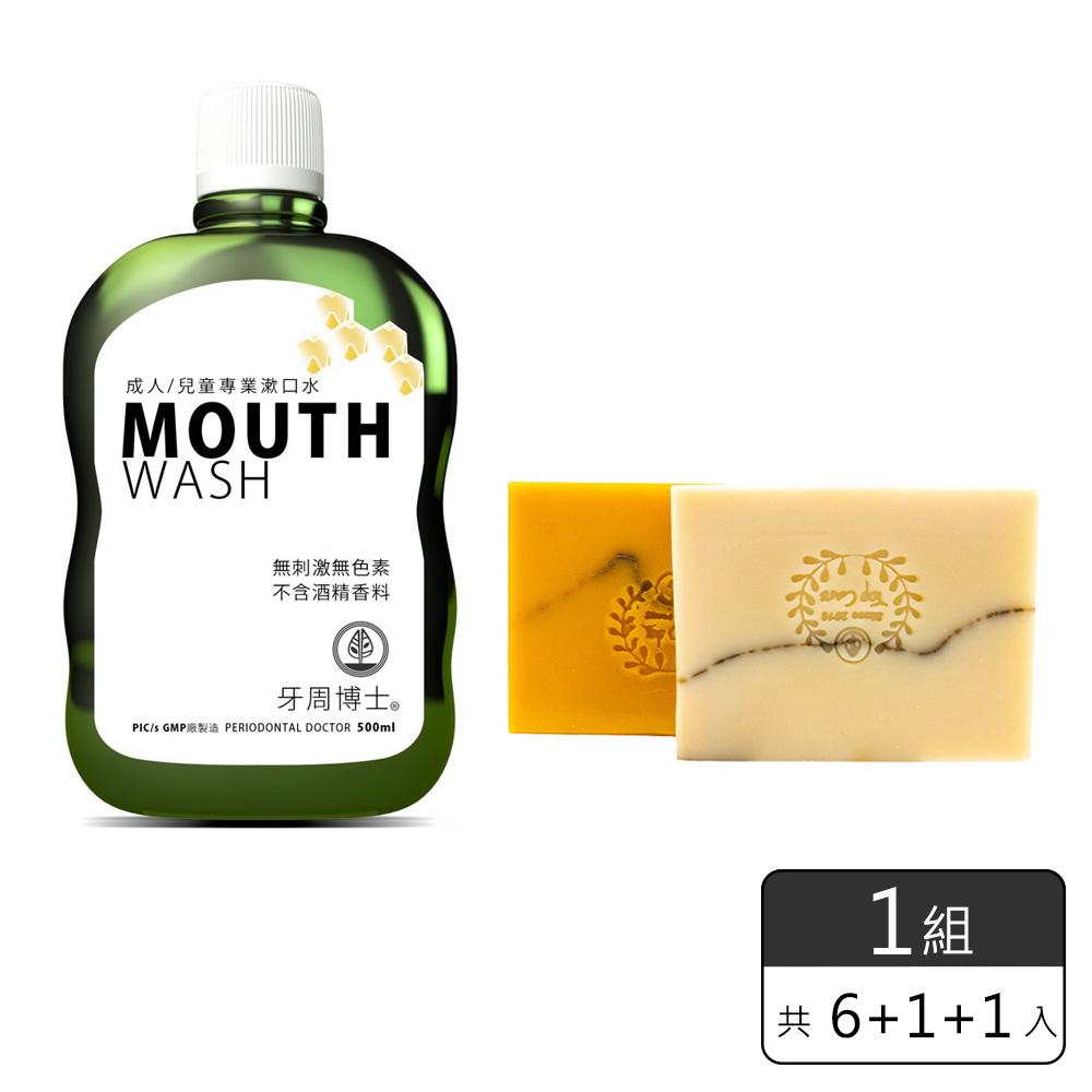《光森生醫》牙周博士漱口水*6+黃金蜂膠檜木皂*1+白金酵素苦橙皂*1 (一組)
