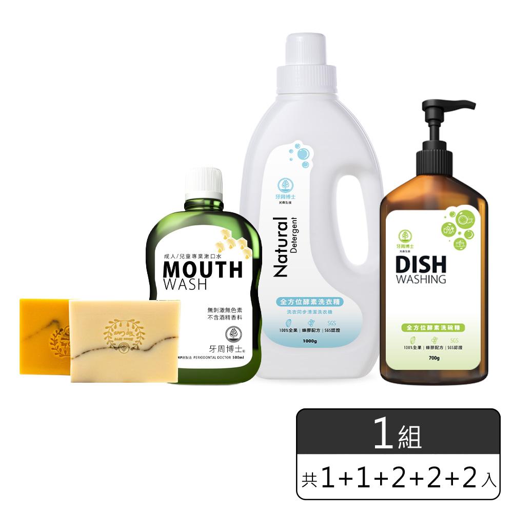 《光森生醫》牙周博士漱口水*2+洗衣精*2+洗碗精*2+黃金蜂膠檜木皂*1+白金酵素苦橙皂*1 (一組)