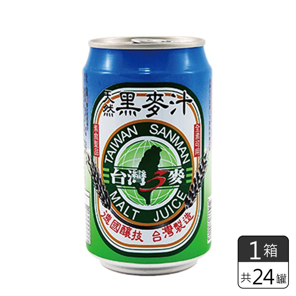 《台灣三麥》天然黑麥汁330ML(24罐/箱)
