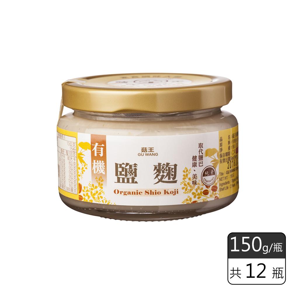 《菇王食品》有機鹽麴(150g/瓶)