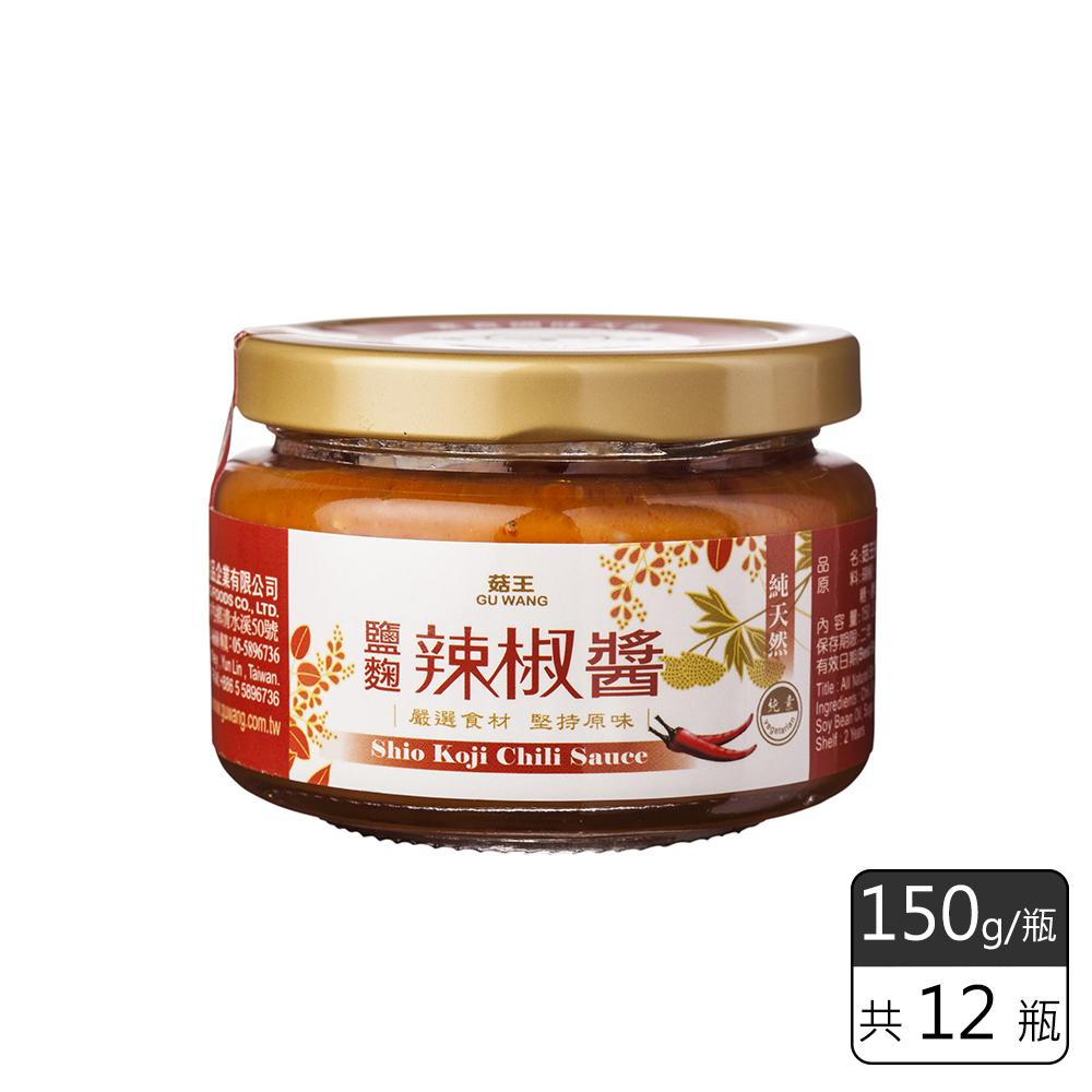 《菇王食品》鹽麴辣椒醬(150g/瓶)