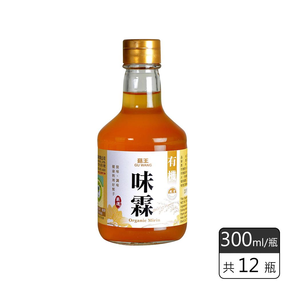 《菇王食品》有機味霖(300ml/瓶)