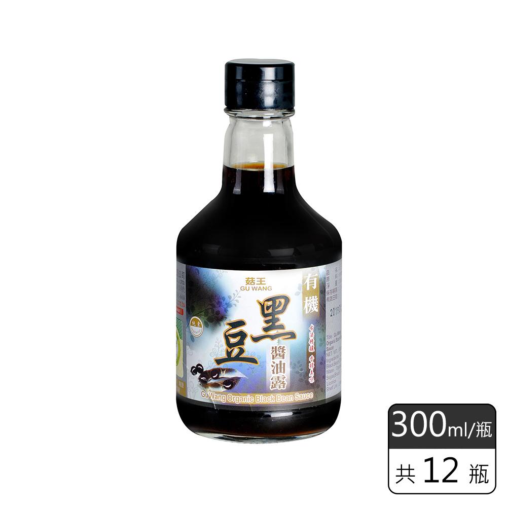 《菇王食品》有機黑豆醬油露(300ml/瓶)