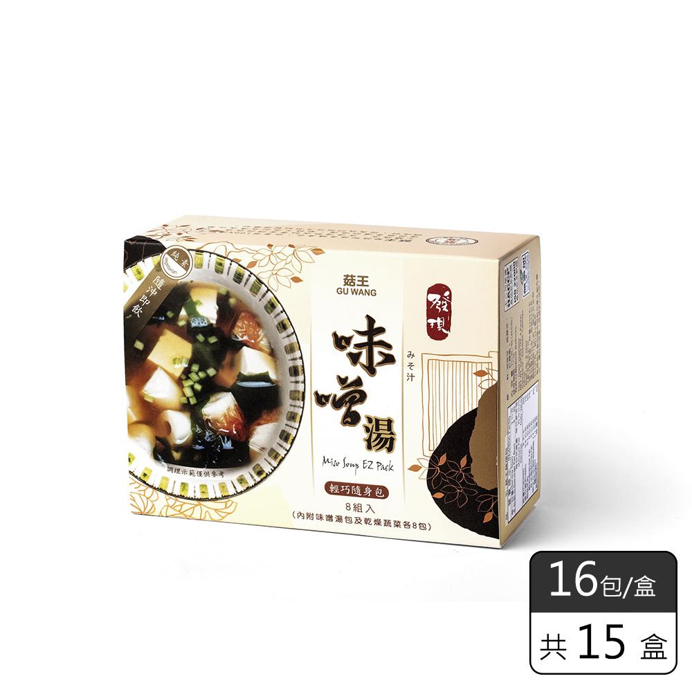 《菇王食品》味噌隨身包(8包高湯包+8包蔬菜)