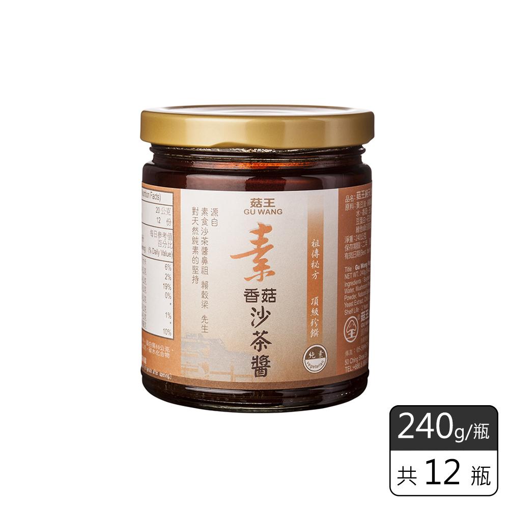 《菇王食品》素食香菇沙茶醬(240g/瓶)