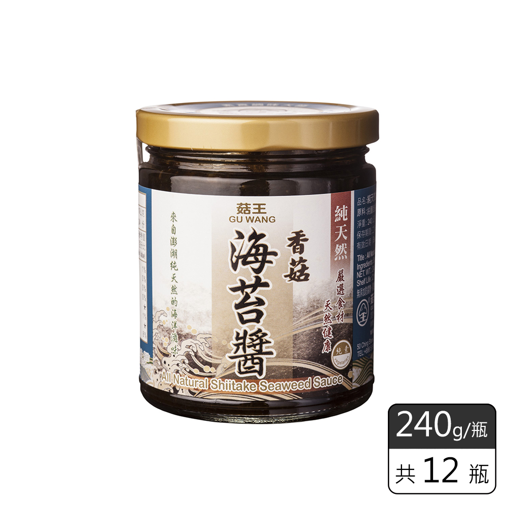 《菇王食品》純天然香菇海苔醬(240g/瓶)