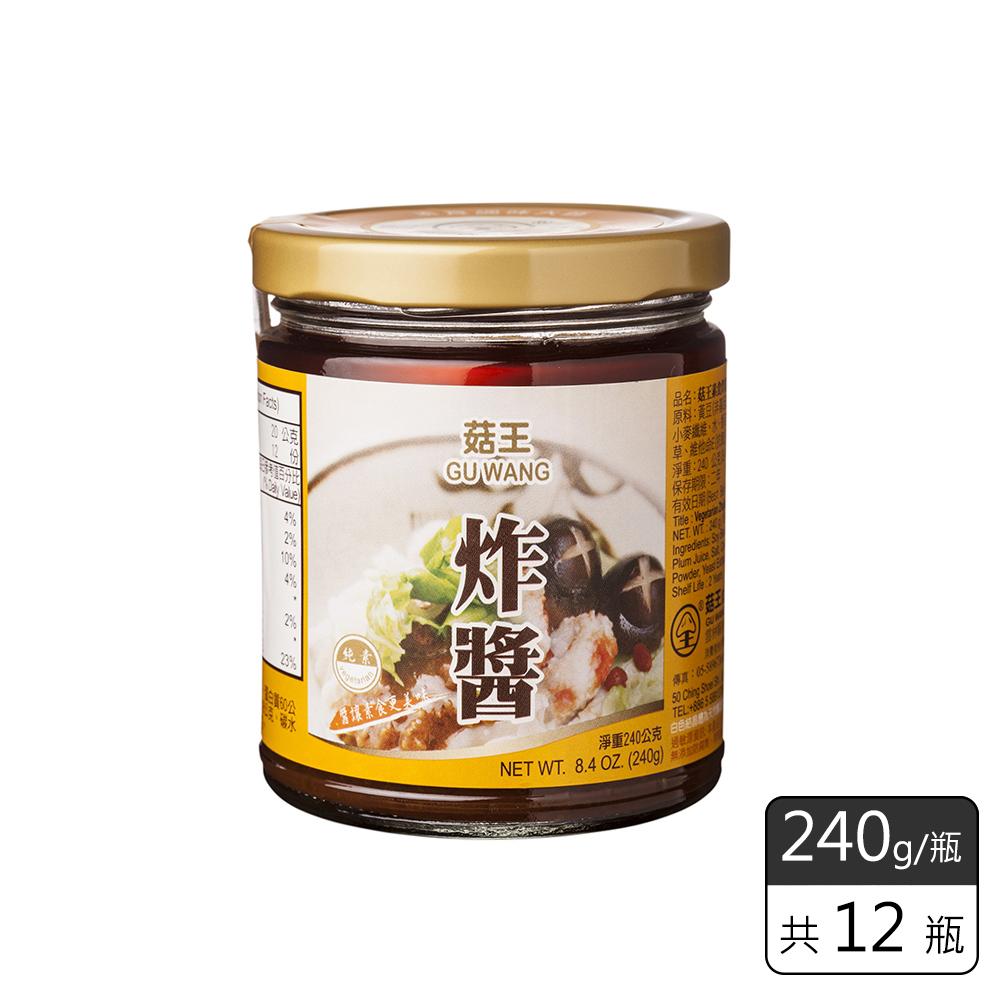 《菇王食品》素炸醬(240g/瓶)