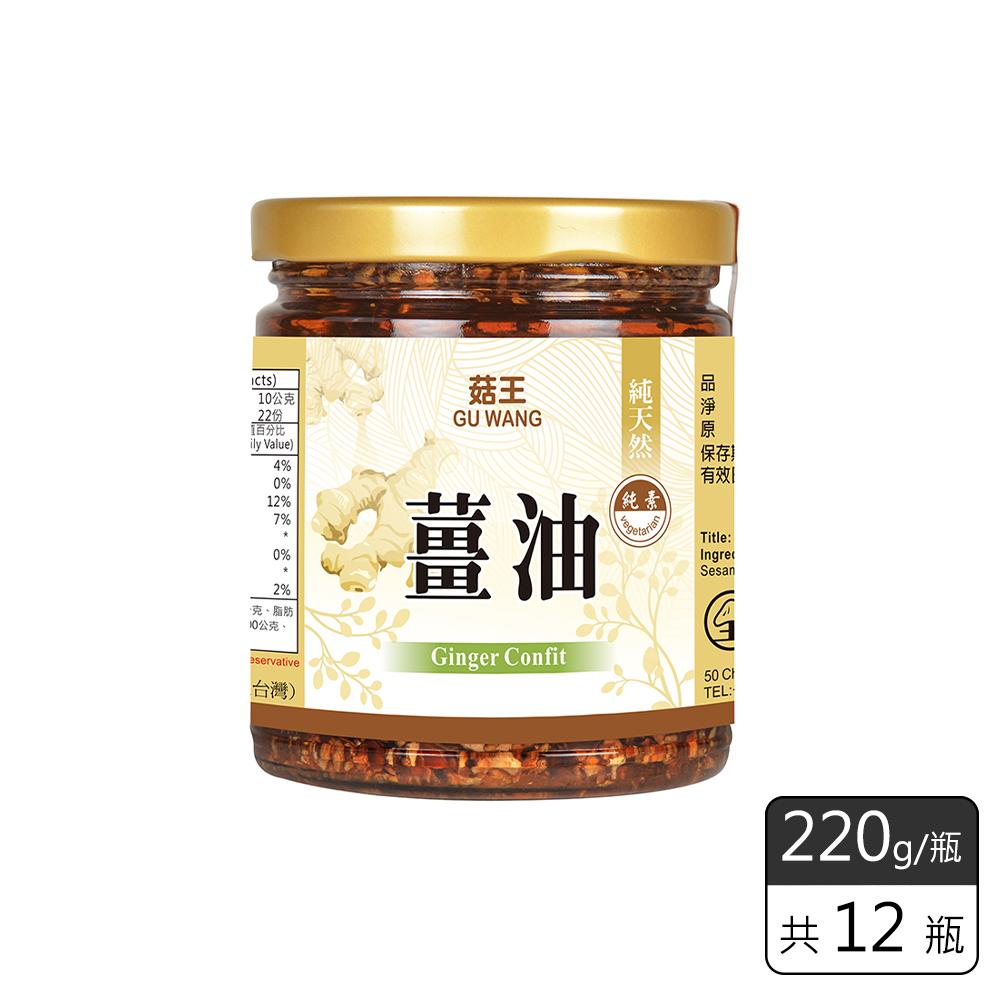 《菇王食品》薑油(220g/瓶)