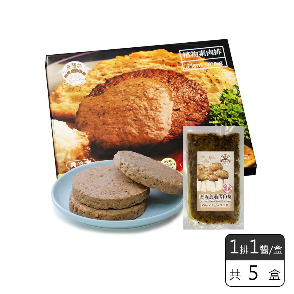 《瑞康生醫》純素-植物素肉排-巴西蘑菇XO醬口味