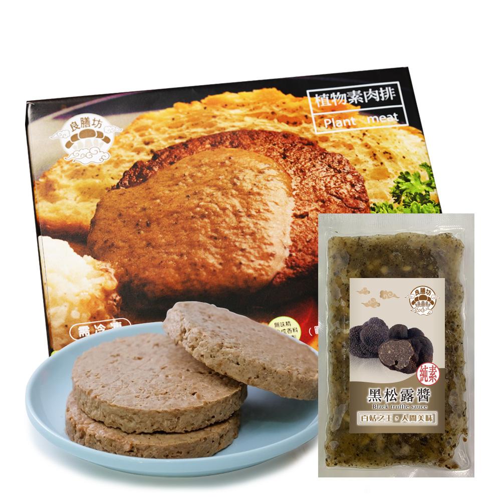 《瑞康生醫》純素-植物素肉排-松露醬口味 限時優惠