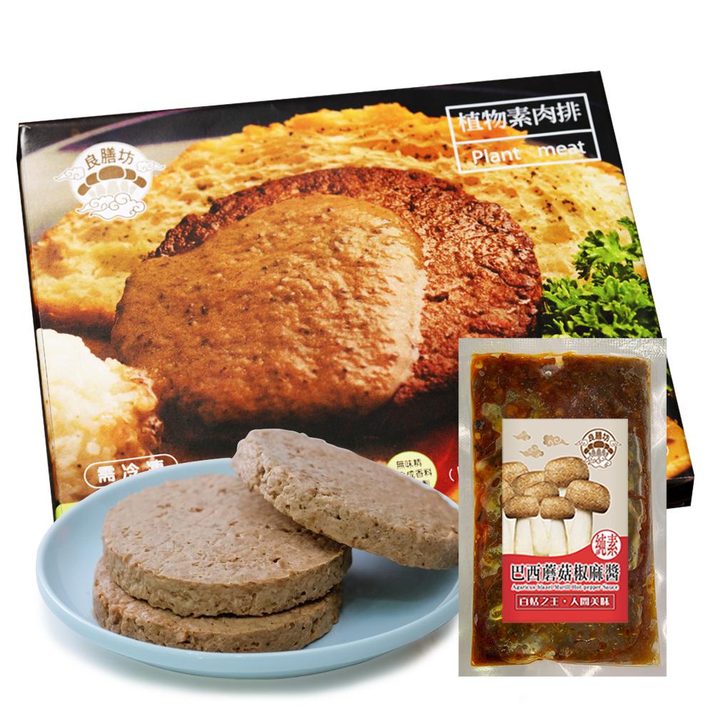 《瑞康生醫》純素-植物素肉排-巴西蘑菇椒麻醬口味