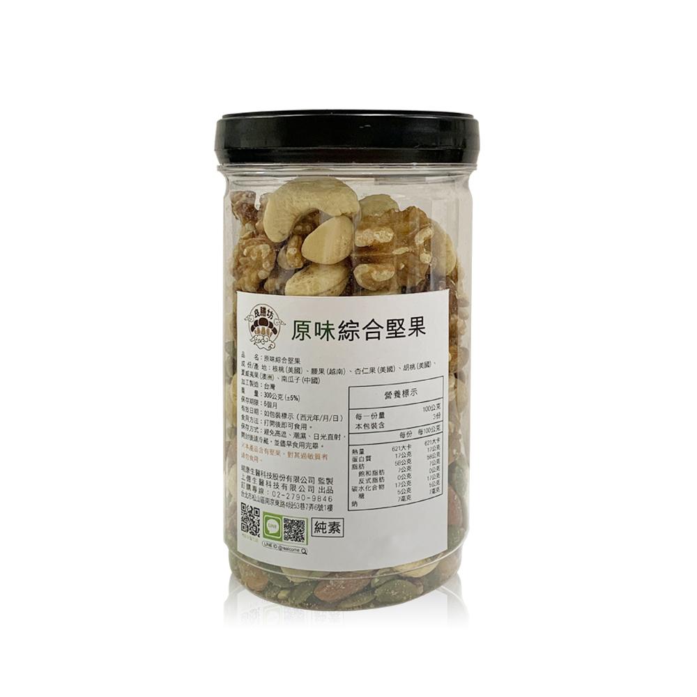 《瑞康生醫》純素-原味綜合堅果