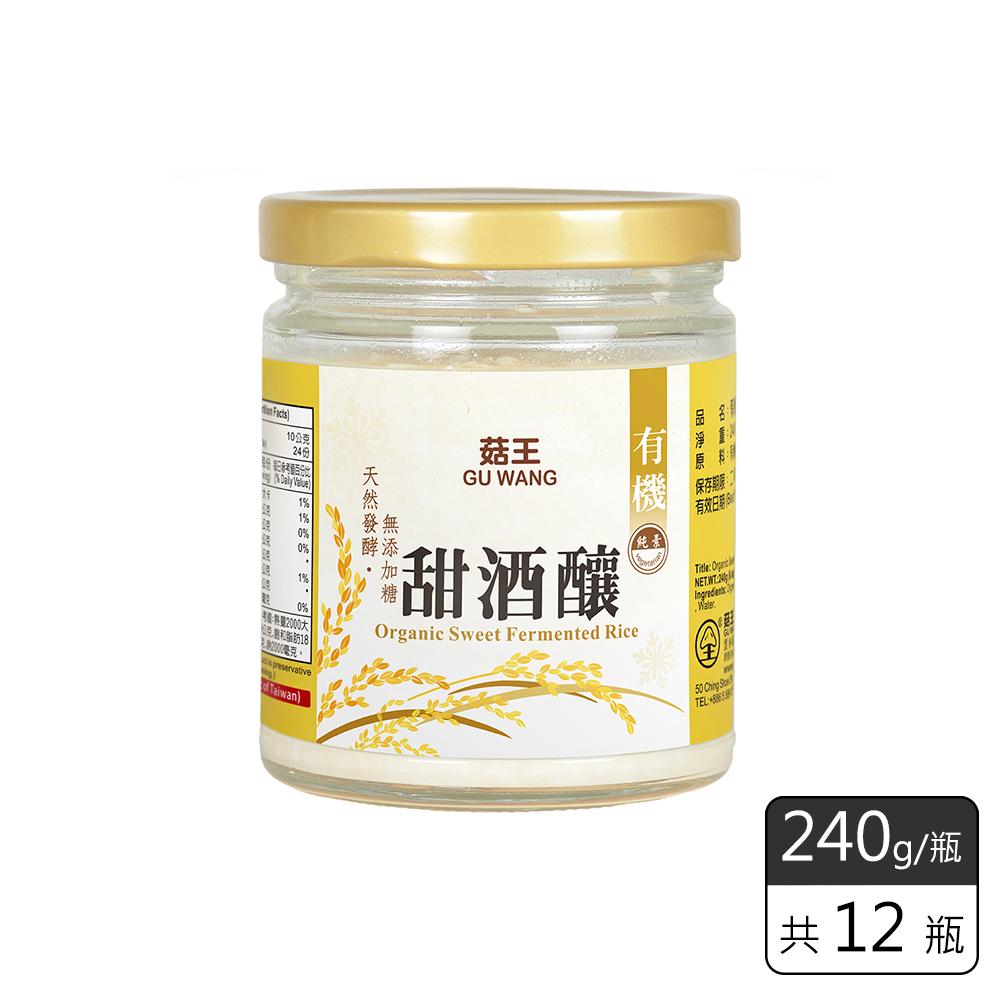 《菇王食品》有機甜酒釀 (240g/瓶)