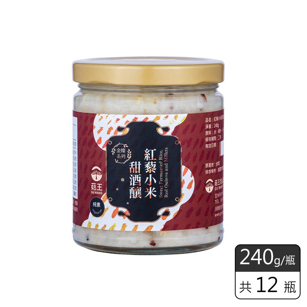 《菇王食品》紅藜小米甜酒釀 (240g/瓶)
