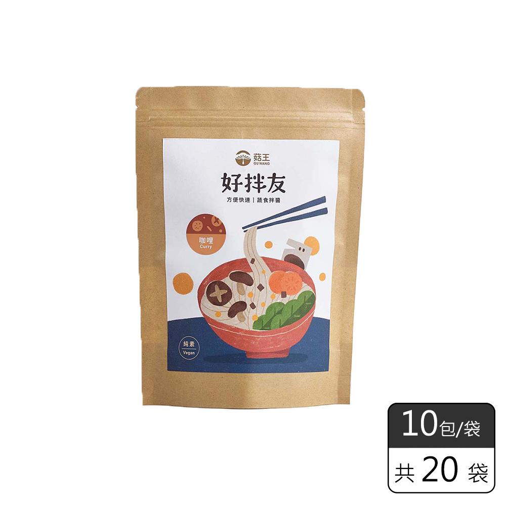《菇王食品》好拌友蔬食咖哩拌醬方便包(28g/10包入)
