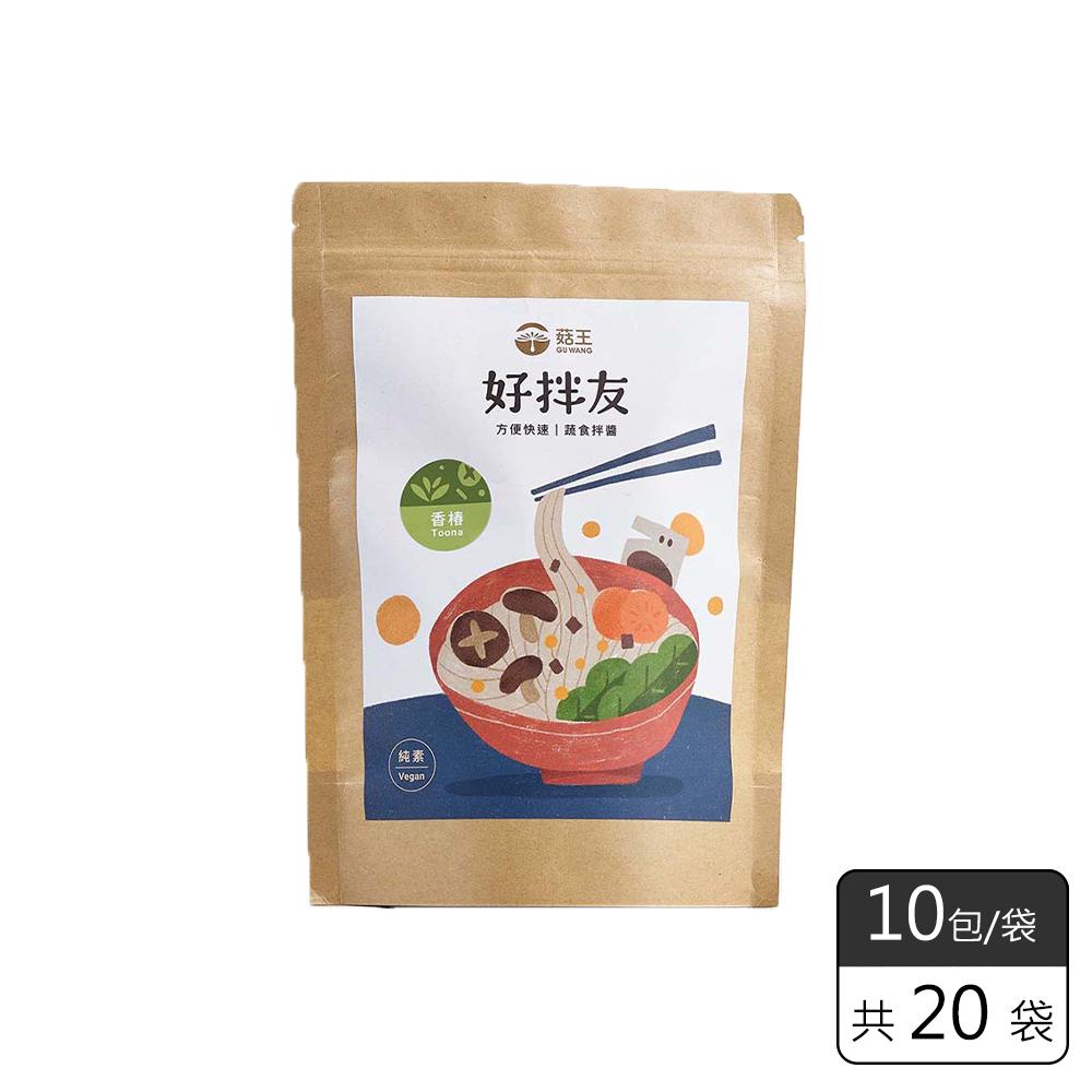 《菇王食品》好拌友香菇香椿拌醬方便包(28g/10包入)