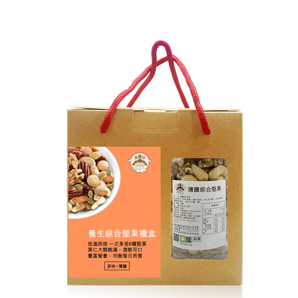 《瑞康生醫》純素-薄鹽綜合堅果2罐裝禮盒
