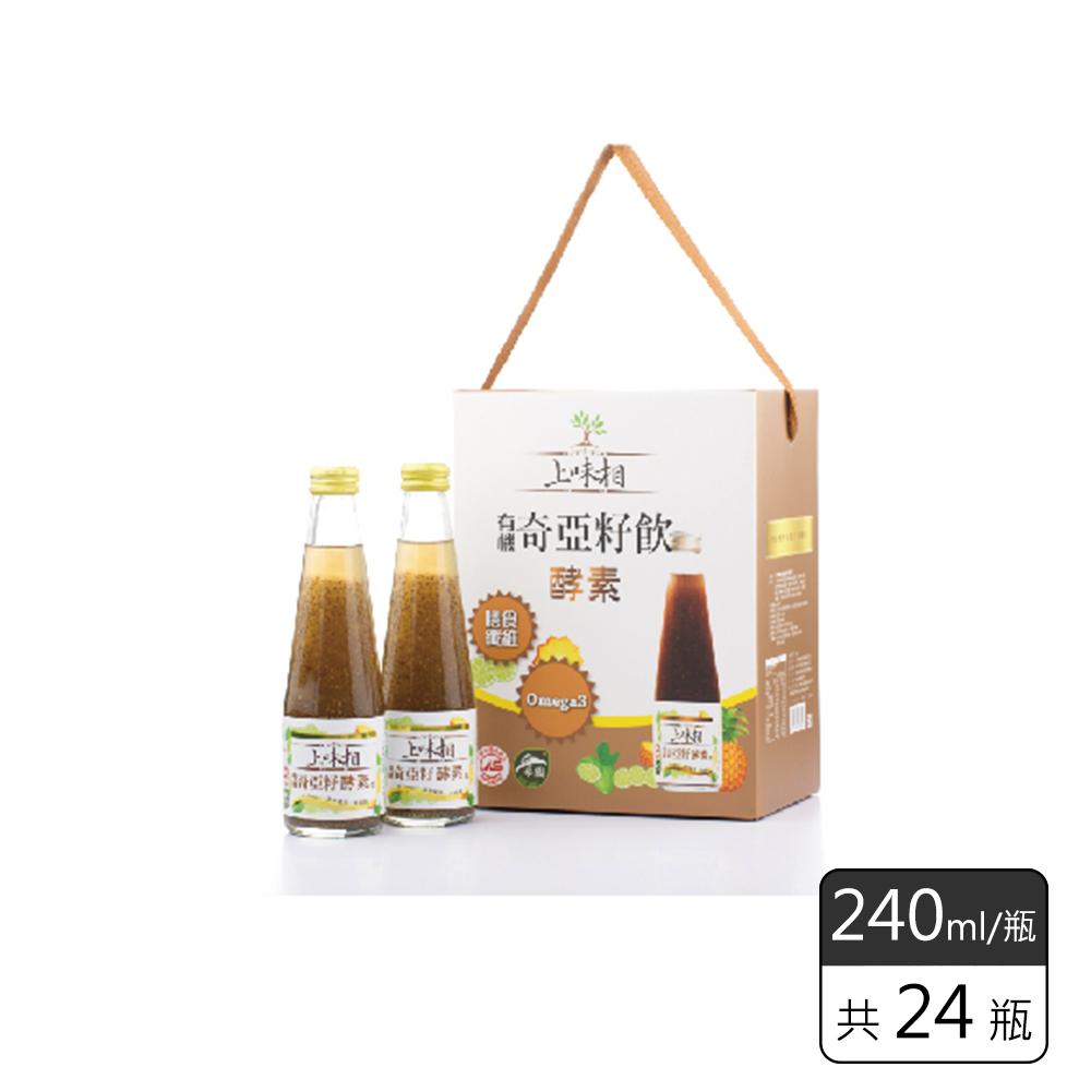 《上味相》有機奇亞籽飲240ml 限時優惠,,維持身體機能一天一瓶,4711161166349,《上味相》有機奇亞籽飲240ml限時優惠,