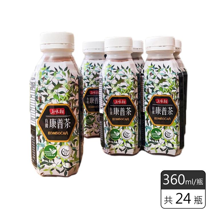 《上味相》有機康普茶360ml 限時優惠