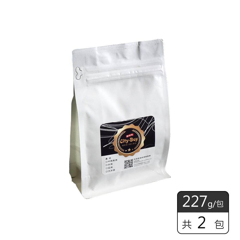 《Haliio Cafe 哈里歐咖啡》CITY-BOY咖啡豆1981潮牌系列(任選口味)(227g*2包入)