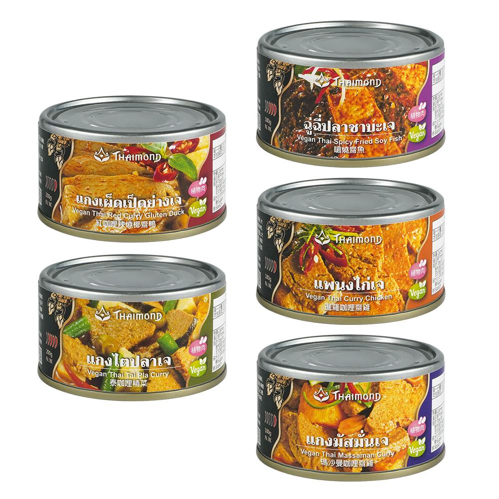 《即饗》南洋風 Vegan常溫即食料理 罐頭組 口味任選 (暹羅咖哩齋雞/ 瑪沙曼咖哩齋雞/ 嗆燒齋魚/ 紅咖哩燒椰齋鴨/ 泰咖哩精菜)
