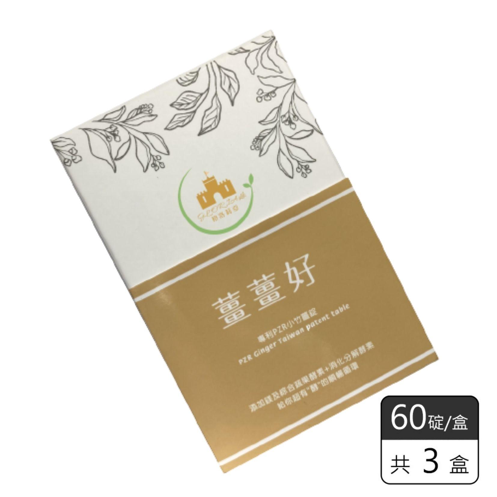 《格洛莉亞GLORIA》薑薑好(60碇入/盒,共3盒) 限時優惠