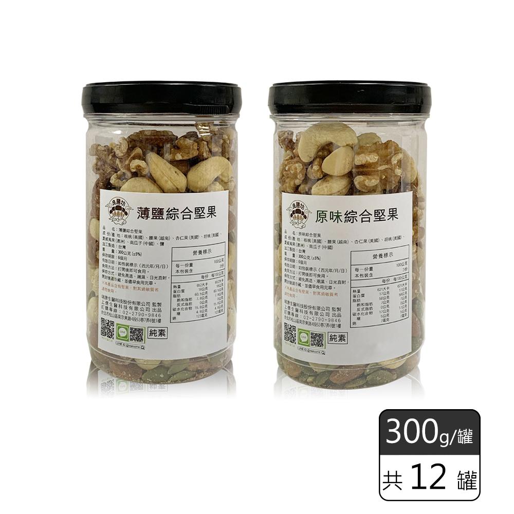 《瑞康生醫》純素-綜合堅果組合(原味/薄鹽) 限時優惠