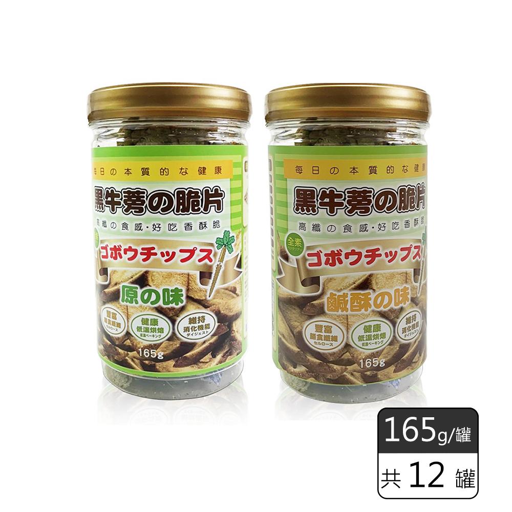 《瑞康生醫》純素-黑牛蒡脆片組合(原味/鹹酥) 限時優惠