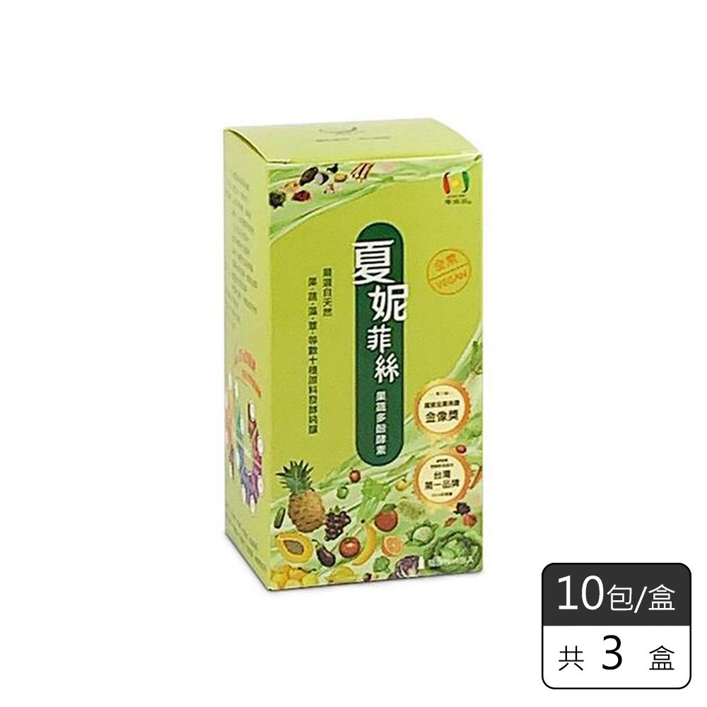 《禾氣生技》夏妮菲絲果蔬多酚酵素隨行包(15ml*10/盒,共3盒) 限時優惠