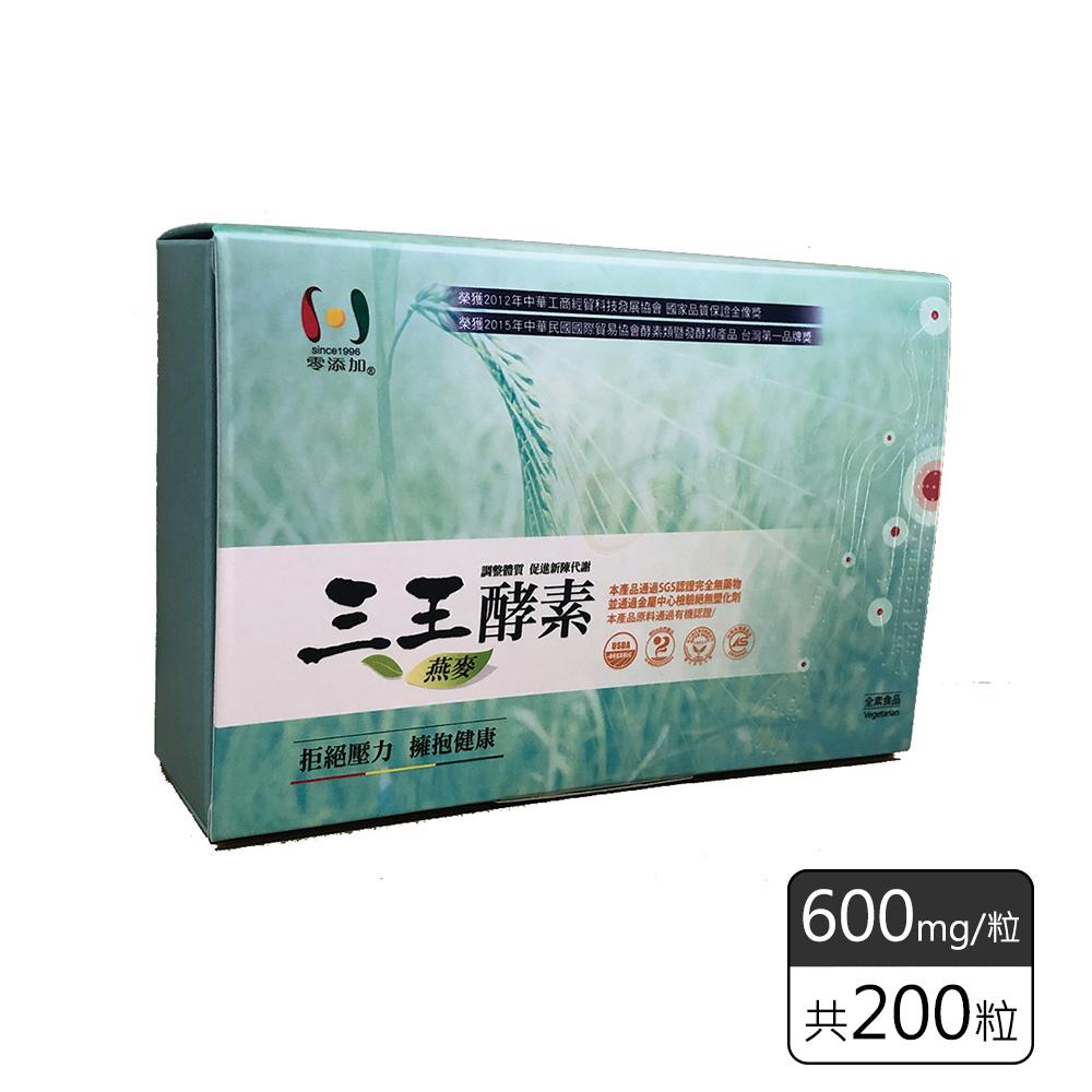 《禾氣生技》好心肝三王燕麥酵素膠囊 600mg (200粒/盒)