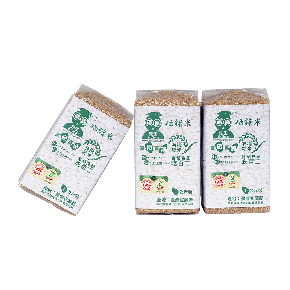 《硒鍺先生 Mr.Sege》硒鍺有機白米/糙米 (4包任選)