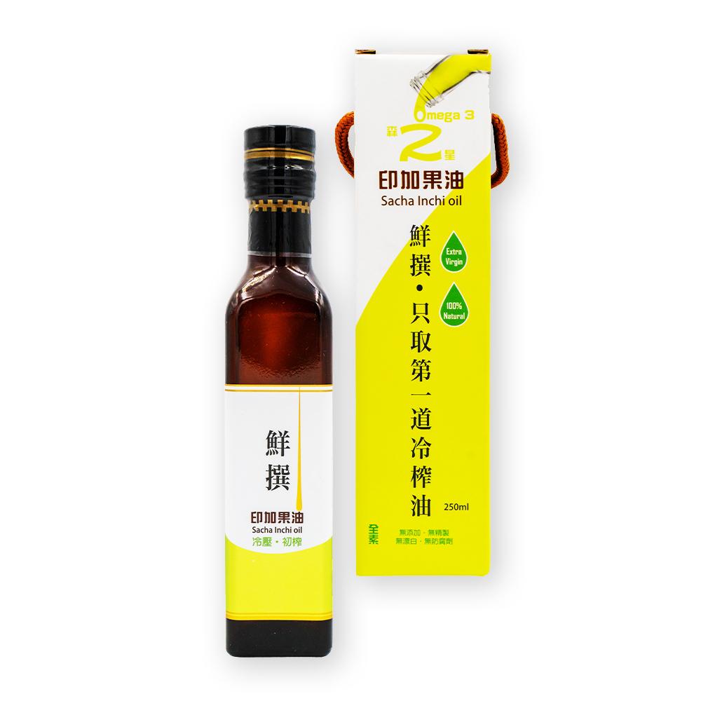 《森之星》100% 純印加果油-無添加/無精製/低溫鮮榨 (250ml/瓶)
