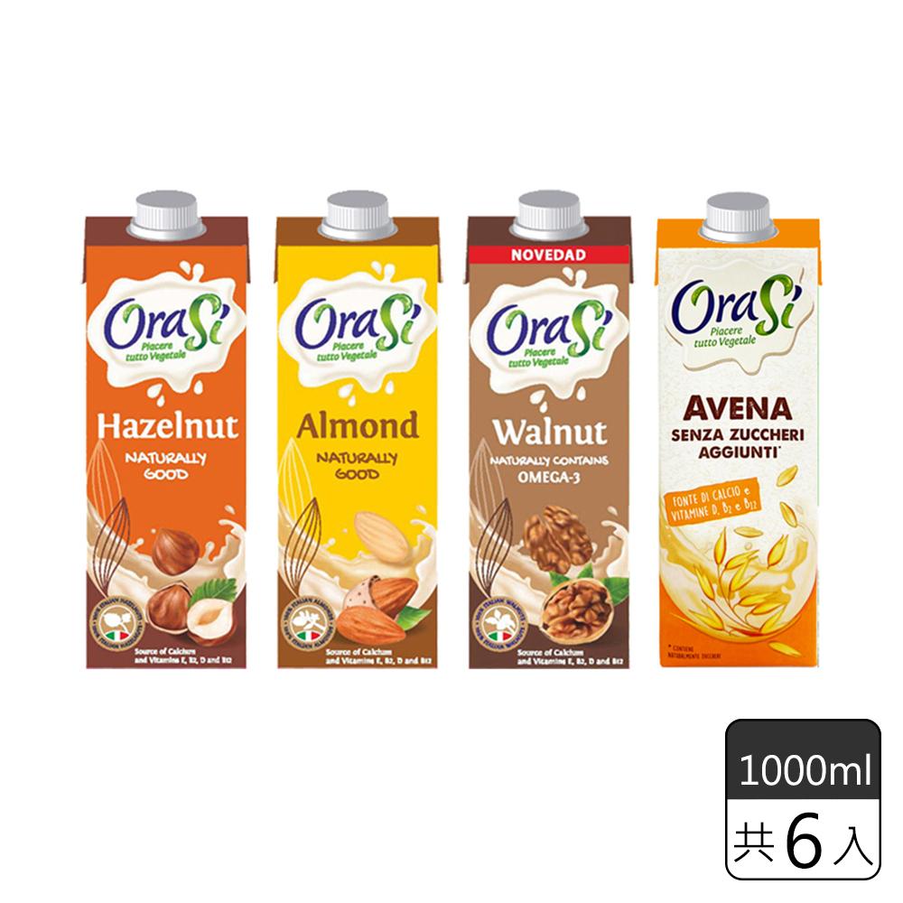 《OraSi 歐瑞仕》榛果奶/杏仁奶/核桃奶/燕麥奶 1000ML x 6入 (四款可混搭 )