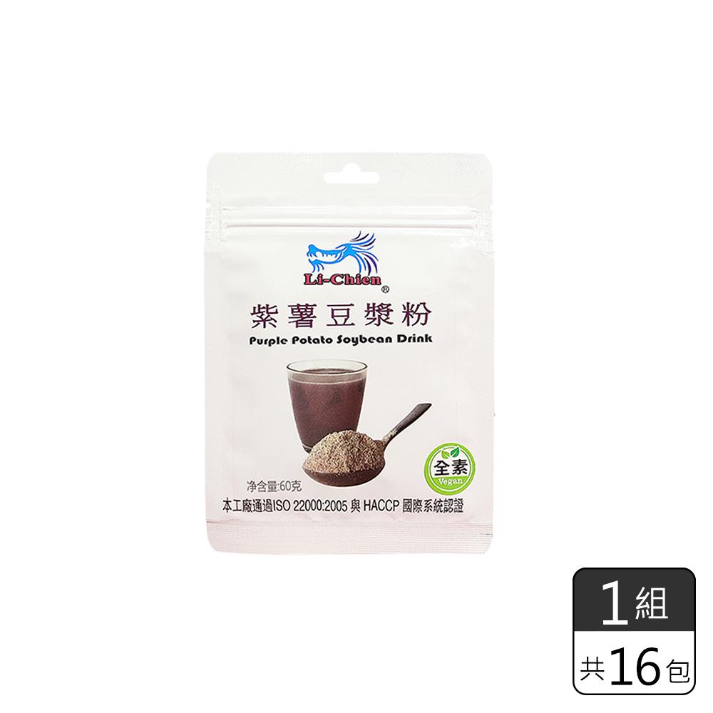 《儷健》紫薯豆漿 (60gx16包)