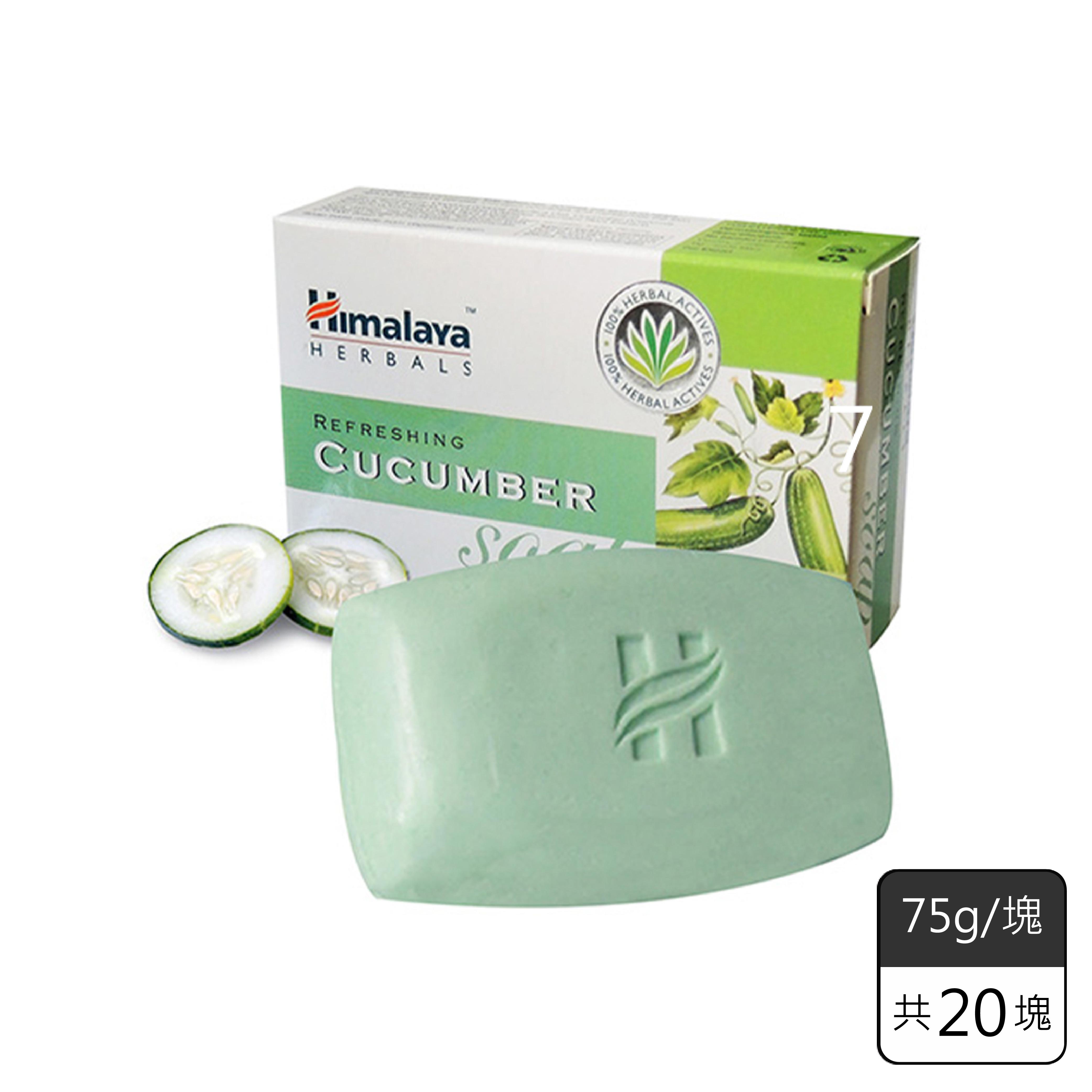《Himalaya》 清爽小黃瓜舒活皂 (75g*20入)