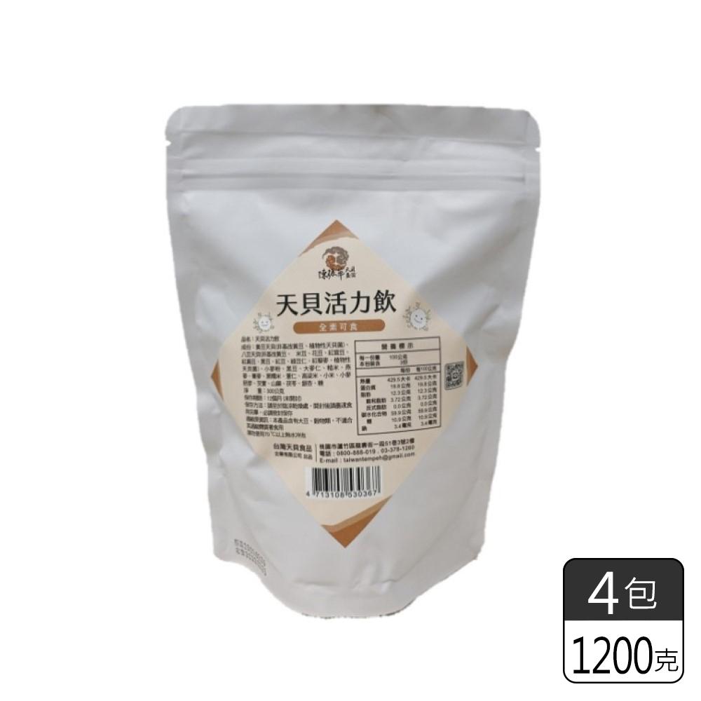 《陳振華天貝益菌》天貝活力飲4包組 (300g*4包)