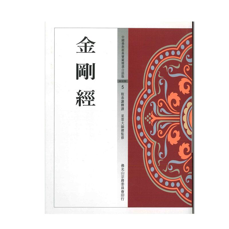 《佛光文化》金剛經 (中國佛教經典寶藏5)