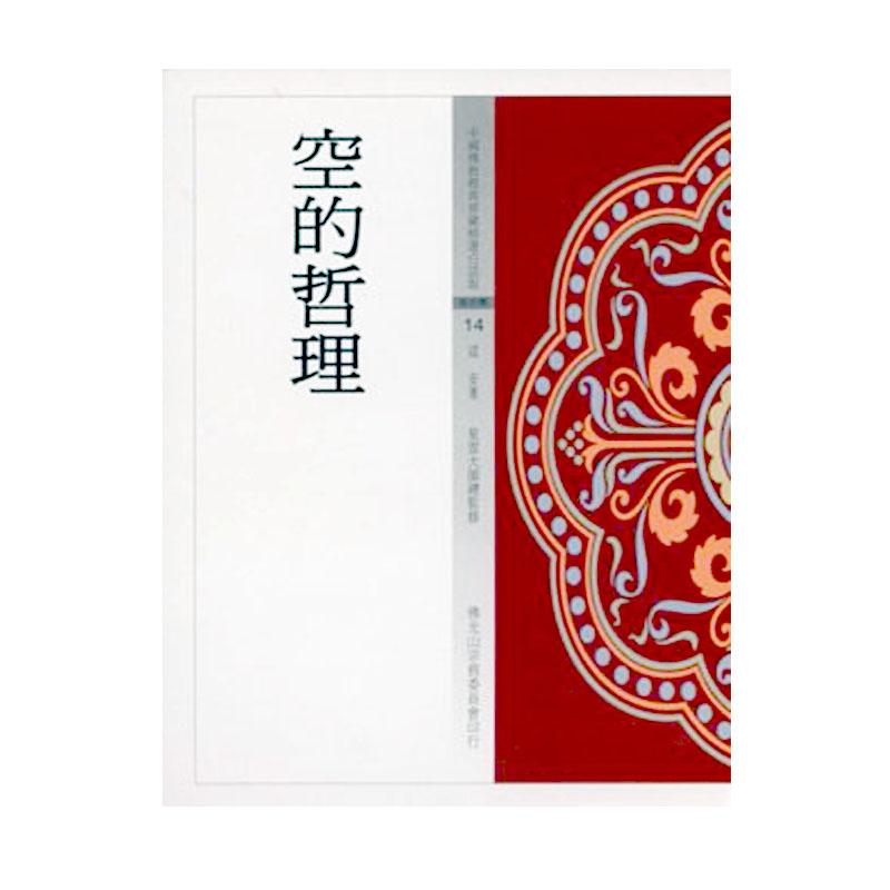 《佛光文化》空的哲理 (中國佛教經典寶藏14)
