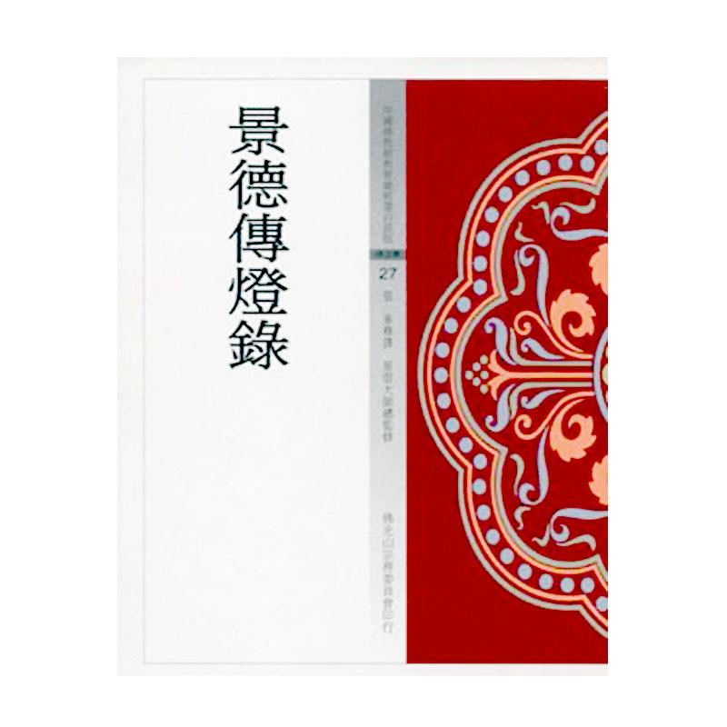 《佛光文化》景德傳燈錄 (中國佛教經典寶藏27)