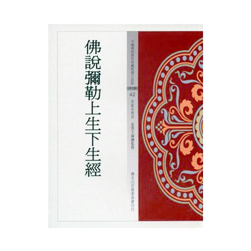 《佛光文化》佛說彌勒上生下生經(中國佛教經典寶藏42)