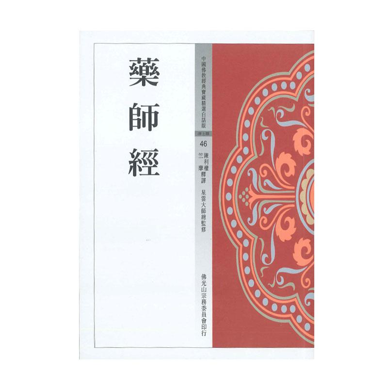 《佛光文化》藥師經(中國佛教經典寶藏46)