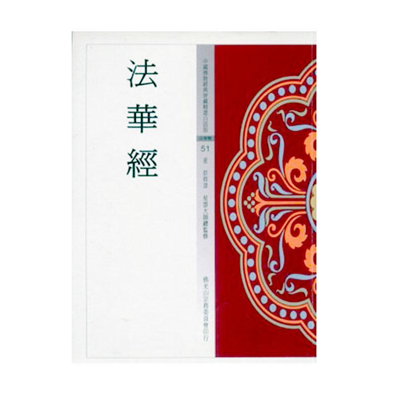 《佛光文化》法華經(中國佛教經典寶藏51)