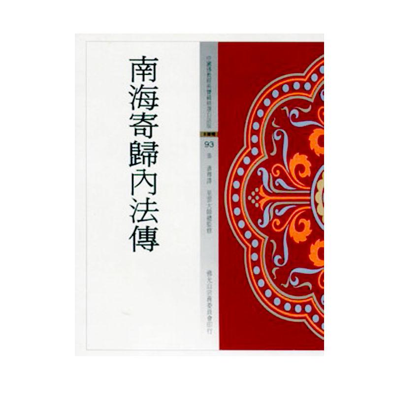 《佛光文化》南海寄歸內法傳(中國佛教經典寶藏93)